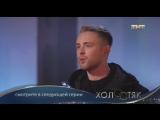 Холостяк 6 сезон. Анонс 10 выпуска (эфир 13.05.2018)