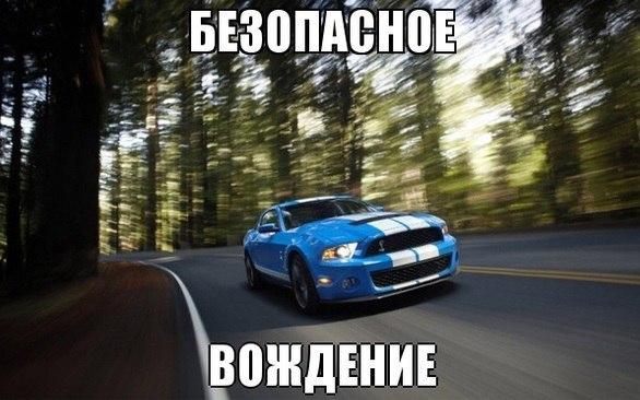 Двенадцать советов по безопасному вождению автомобиля