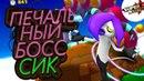 ПЕЧАЛЬНЫЙ БОССИК Прохождение Sonic Lost World 5