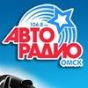 Авторадио - ОМСК (106,8 FM)