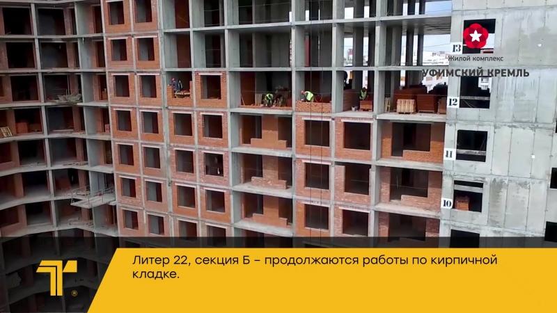 Уфимский Кремль — отчет о ходе строительства за июнь 2018 года