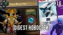 Слив 29 героя OW - Потасовка Растархана и Секреты моря Hearthstone - Фортнайт:Кошмары