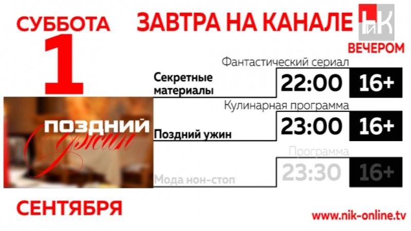 Программа передач на 1 сентября и конец эфира (НИК ТВ, 31.08.2018)