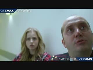 Полицейский с рублёвки - новогодний беспредел - смотрите в cinemax.mp4