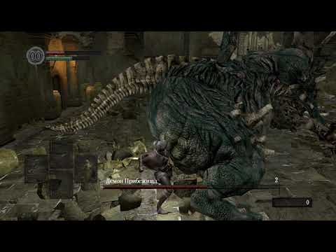 Dark Souls - Asylum Demon Fists Only