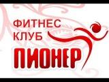 День рождения клуба ПИОНЕР на Уральской урок ПИЛАТЕС с КОЛЬЦОМ