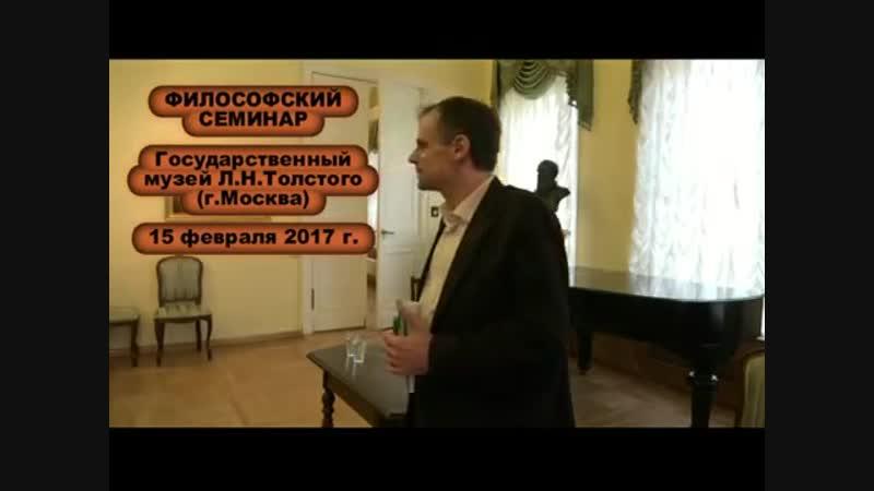 Проблемы зла, бюрократии и личной ответственности - от идей Льва Толстого к политической философии XX века