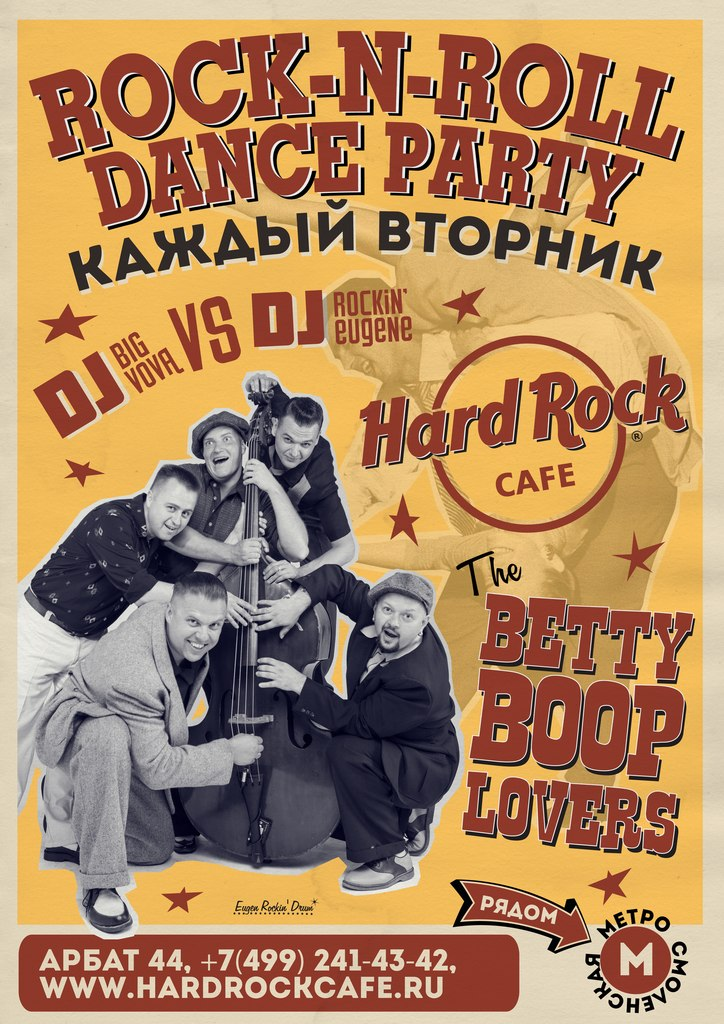 BETTY BOOP LOVERS В Hard Rock Cafe