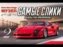 Сочи Авто Спорт Музей - часть 2 - Ferrari F40