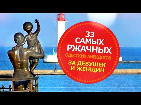 ТОП 33 Сборник лучших одесских анекдотов про девушек и женщин