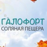 Логотип Соляная пещера ГалоФорт / Ижевск