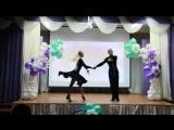 Поздравление на День Учителя Бальный танец