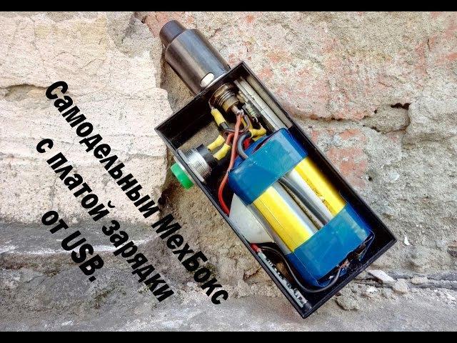 Самодельный мехбокс на 2 акб 18650 с зарядкой через USB / Мехмод с акб от IJust 2
