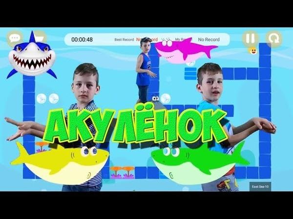 Веселая детская песенка акуленок с Вадимом бэби шарк акулёнок на русском мини диско подпевай