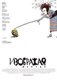 Изображая жертву (2006)