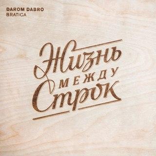 Darom Dabro - Жизнь Между Строк EP [2013]