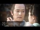 [20/50] Принцесса Ацу / Atsu-hime / 篤姫