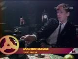 Александр Абдулов - С 1-го по 13-е ( 1985 HD )