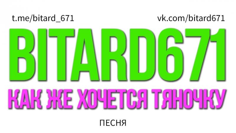 Bitard671 - Как же хочется тяночку (Песня под укулеле)