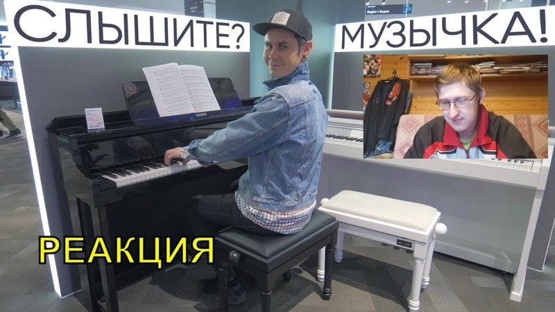 Реакция на 55x55 СЛЫШИТЕ МУЗЫЧКА feat Ян Топлес
