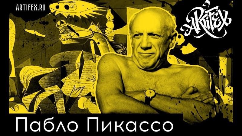 [Пабло Пикассо ] о художниках