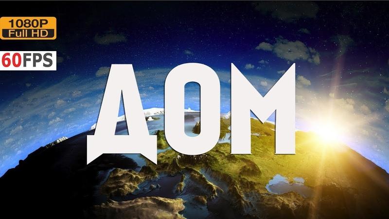ДОМ 1080p 60fps Запрещенный фильм в 36 странах МИРА Приключение ДОКУМЕНТАЛЬНЫЙ