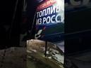 Бензин Россия/Казахстан!