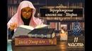 ВЕРОУБЕЖДЕНИЕ ИМАМА АШ ШАФИ'И 11 часть Шейх Умар аль Ид