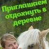 Отдых в деревне, семейный отдых, конный туризм