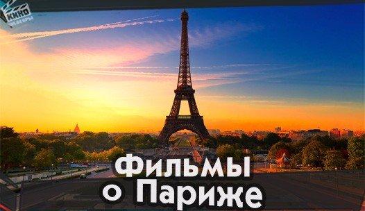 Фильмы о городе всех влюбленных - непревзойденном Париже.
