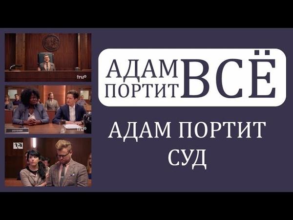 АДАМ ПОРТИТ ВСЁ s1 e24 Адам портит суд