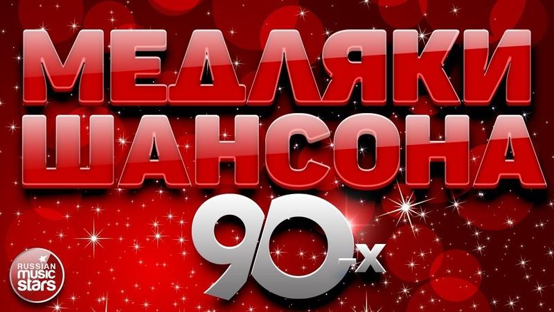 МЕДЛЯКИ ШАНСОНА 90-Х ✪ СБОРНИК САМЫХ ЛУЧШИХ ПЕСЕН ✪