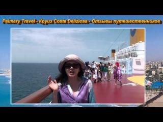������ Palmary Travel ����� ����������� � ������ �� ����������� ������