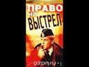 Право НА ВЫСТРЕЛ 1981-1080 ND Пограничникам СССР-РОССИИ