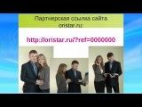 Вебинар Презентация возможностей заработка с Орифлейм. Елена Крылова