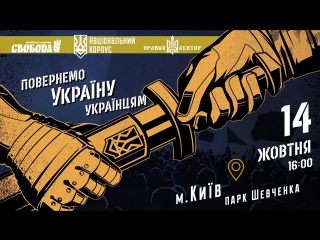 Запрошення на марш 14.10.18