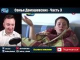 CheAnD TV - Андрей Чехменок Мама в ШОКЕ от своей ДОЧЕРИ