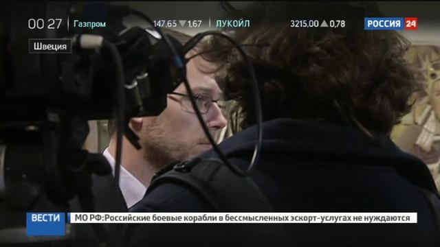 Новости на Россия 24 • Изнасилование в прямом эфире в Швеции арестовали нелегалов, транслировавших преступление в Интернет