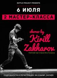 6 ИЮЛЯ - МАСТЕР-КЛАССЫ от Кирилла Захарова