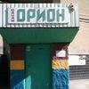 """Молодёжный досуговый клуб """"Орион"""""""