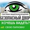 """Система видеонаблюдения """"Безопасный двор"""""""