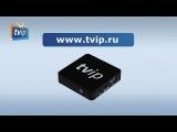 IPTV-медиацентр TVIP S-310