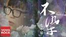 毛不易《不染》【香蜜沉沉燼如霜主題曲】官方動態歌詞MV(無損高音質) Ashes of L