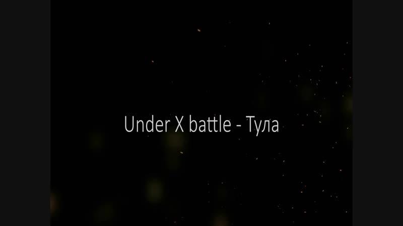 UNDER X BATTLE ТУЛА 2019