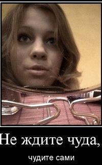 Дарина Брянцова, 1 февраля , Кривой Рог, id148123321