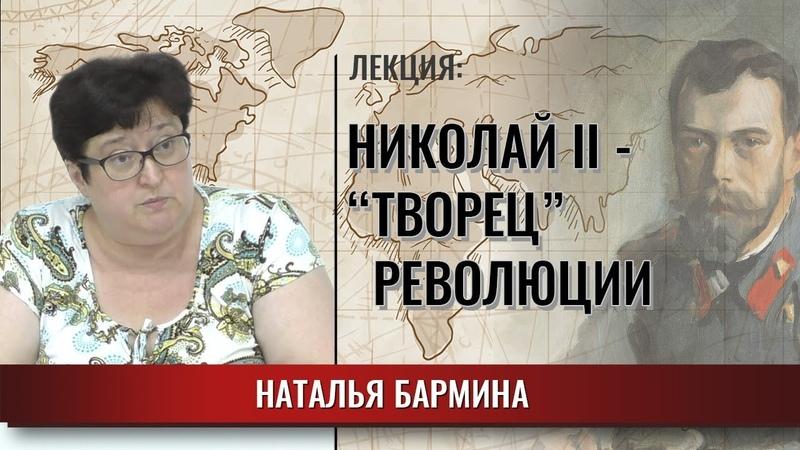 Николай II - «творец» революции.
