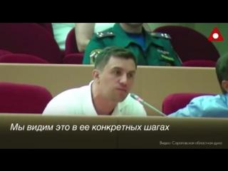 Критика пенсионной реформы от депутата из Саратова