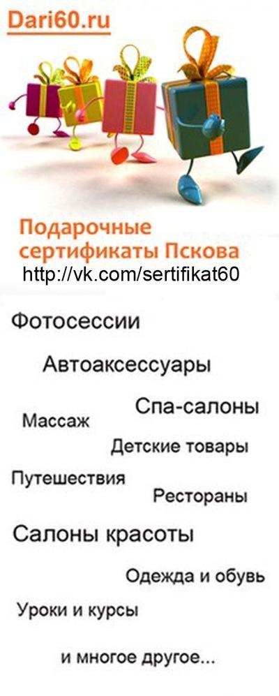 Псков сертификат в подарок 53