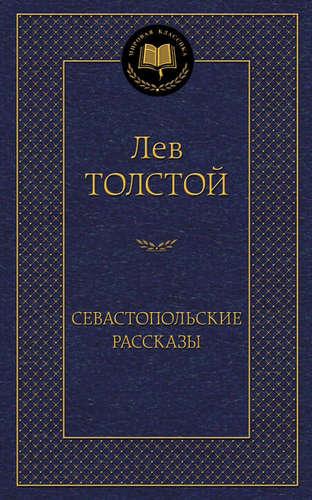 """Книга дня - """"Севастопольские рассказы"""" Лев Толстой"""