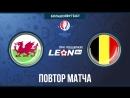 Уэльс - Бельгия. Повтор матча 14 финала Евро 2016 года